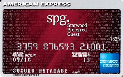 SGPアメックスの券面