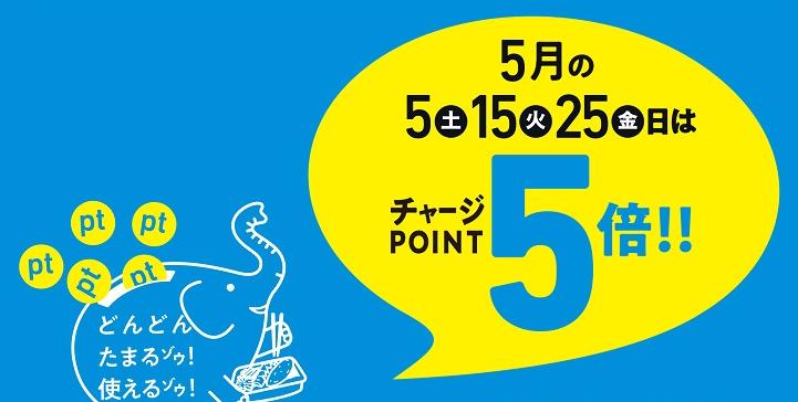 ほっともっと5月限定の5が付く日ポイント5倍キャンペーン