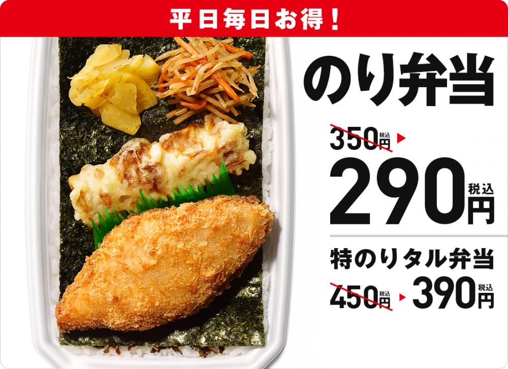 平日昼はのり弁が290円