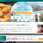 JGC修行第一弾は台湾?楽天トラベル20,000円クーポンでキャセイビジネスクラスを予約しました