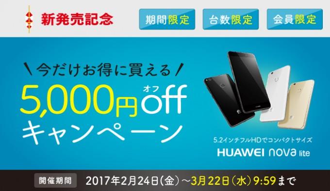 nova-liteの5000円引きクーポン