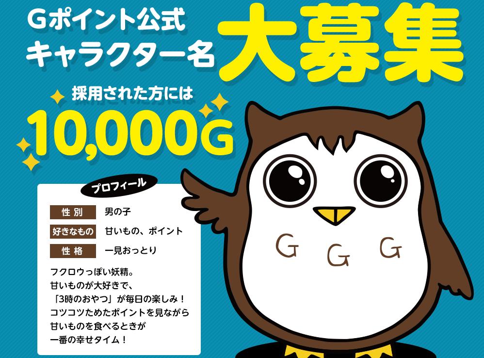 Gポイントの公式キャラクター名募集キャンペーン