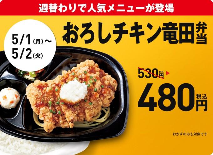 5月1日からおろしチキン竜田弁当が480円