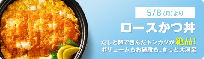5月8日からロースカツ丼が50円割引