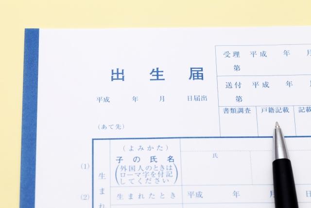 出生届の名前を記入する欄