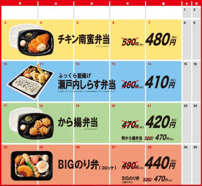 ほっともっと週替り割引カレンダー4月版