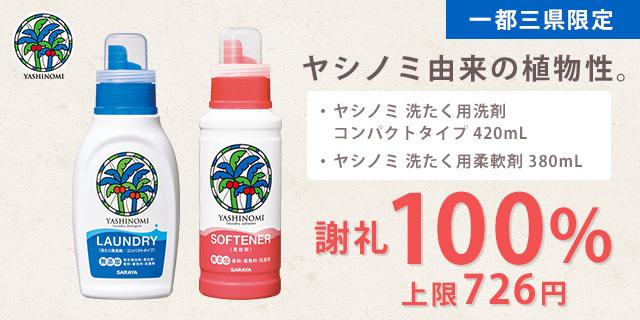 ヤシノミ洗剤&柔軟剤の100%還元モニター