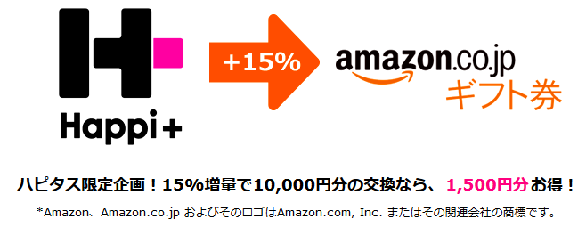 ハピタスポイントからAmazonギフト券への交換で15%増量