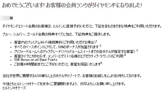 ヒルトンダイヤモンド会員メール