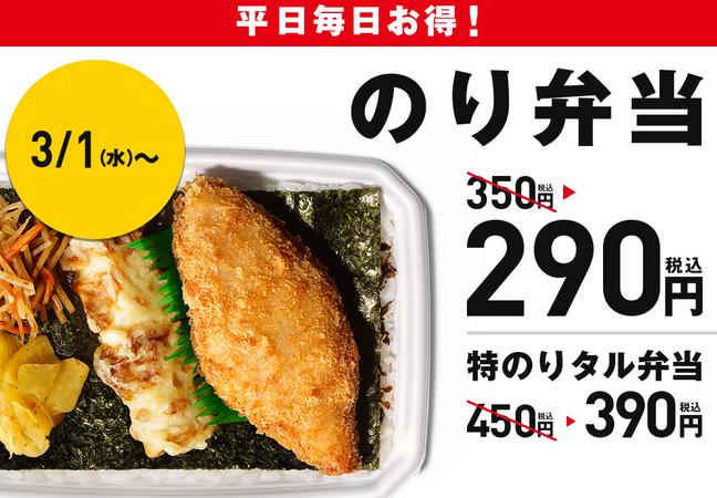 ほっともっとの「のり弁当」平日昼60円引きセール