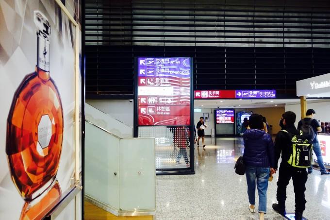 桃園国際空港 制限エリア