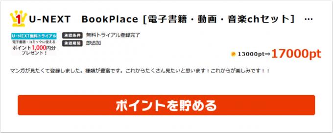 U-NEXTで1,700円還元