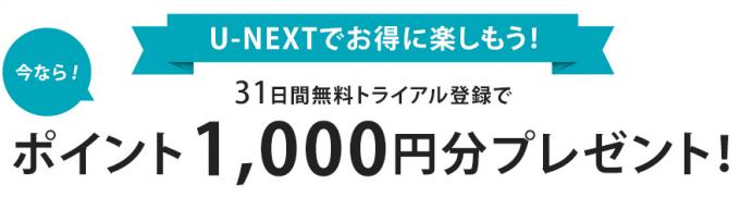 無料トライアルに登録で1000円分のポイントが貰える