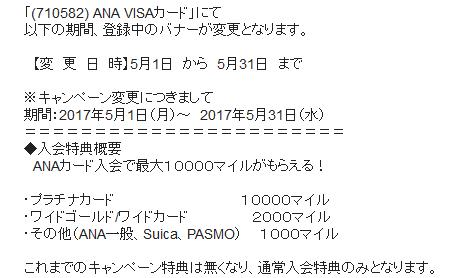 ANA VISAカードのキャンペーン終了告知メール