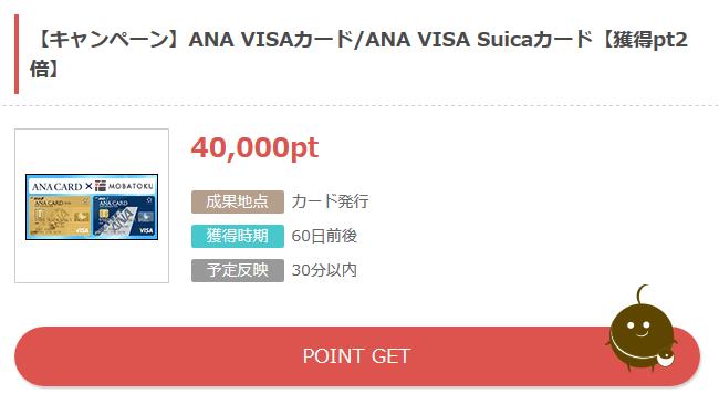 モバトクのANA VISAカード4000ポイント案件