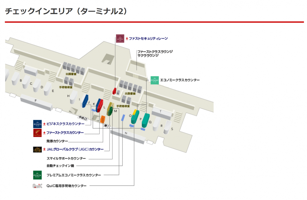成田空港 JALカウンター