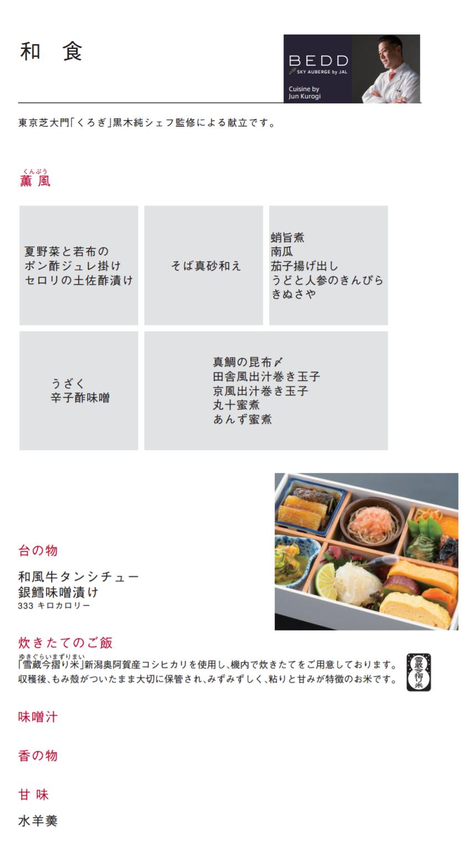 JALビジネスクラス 機内食