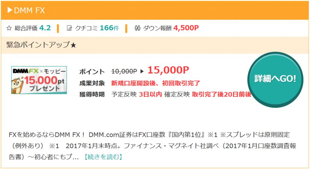 モッピーのDMMFX案件