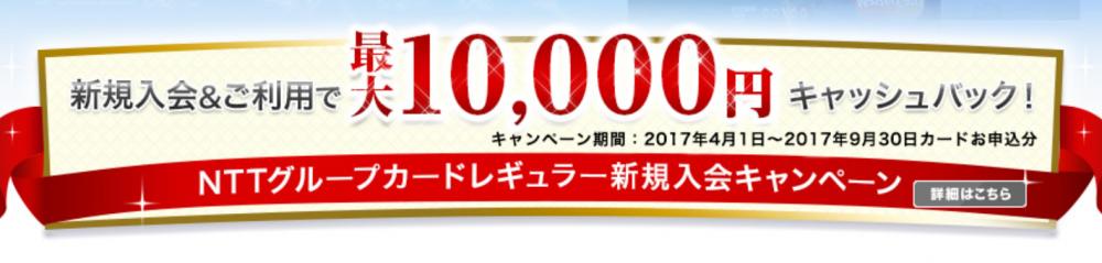 NTTグループカード5月の1万円キャッシュバックキャンペーン