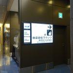 【DINING h】羽田空港国際線ANAスイートラウンジの魅力とは