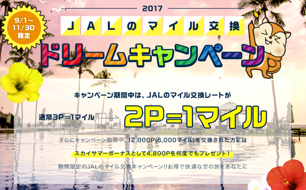 モッピーのドリームキャンペーン2017年10月版
