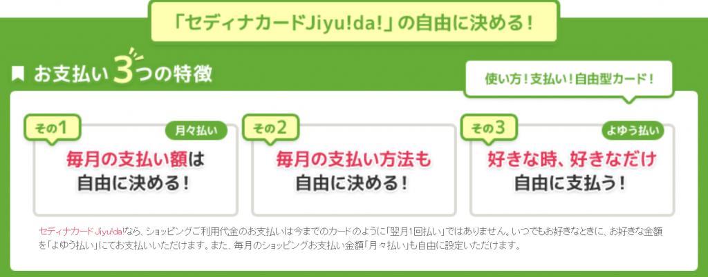 セディナカードJiyu-daの支払い方法の特徴