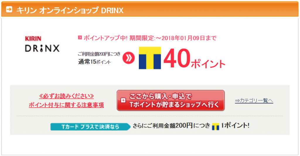 DRINXでのショッピングがTモールで20%還元