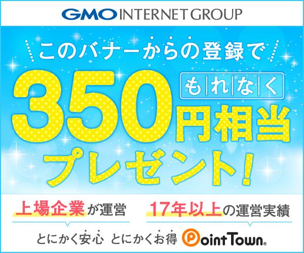 このバナーからポイントタウンに登録すると350円ゲットできます