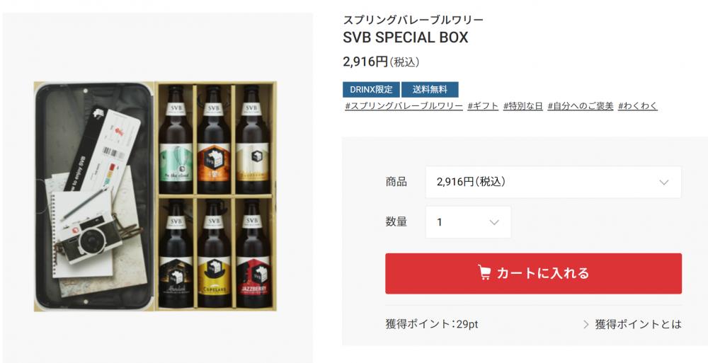 DRINXのSVB SPECIAL BOX購入画面