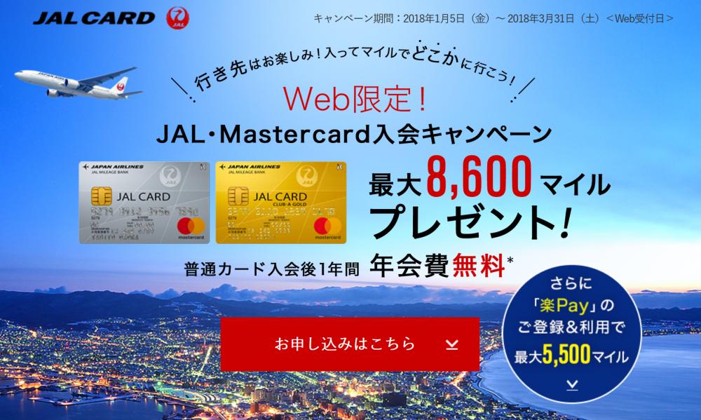 JALカード入会キャンペーン2018年1月