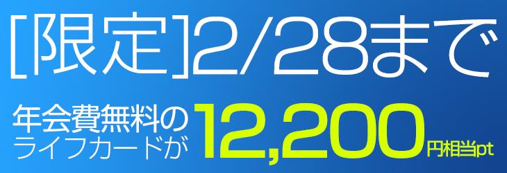 i2iポイントでライフカードの還元率アップ