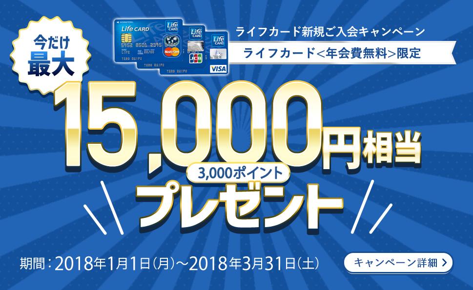 ライフカードの入会キャンペーン15000円