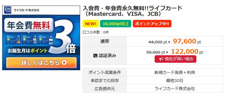 i2iポイントのライフカード案件12,200円