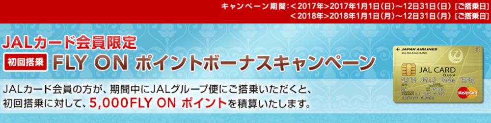 JAL 初回搭乗FOPボーナスキャンペーン
