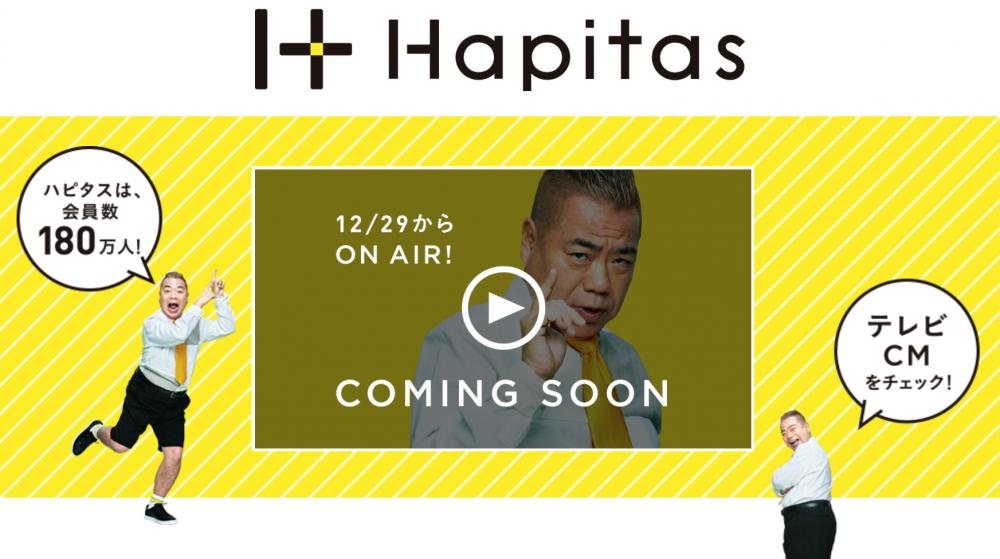 ハピタスのテレビCM告知(出川哲朗さん出演)
