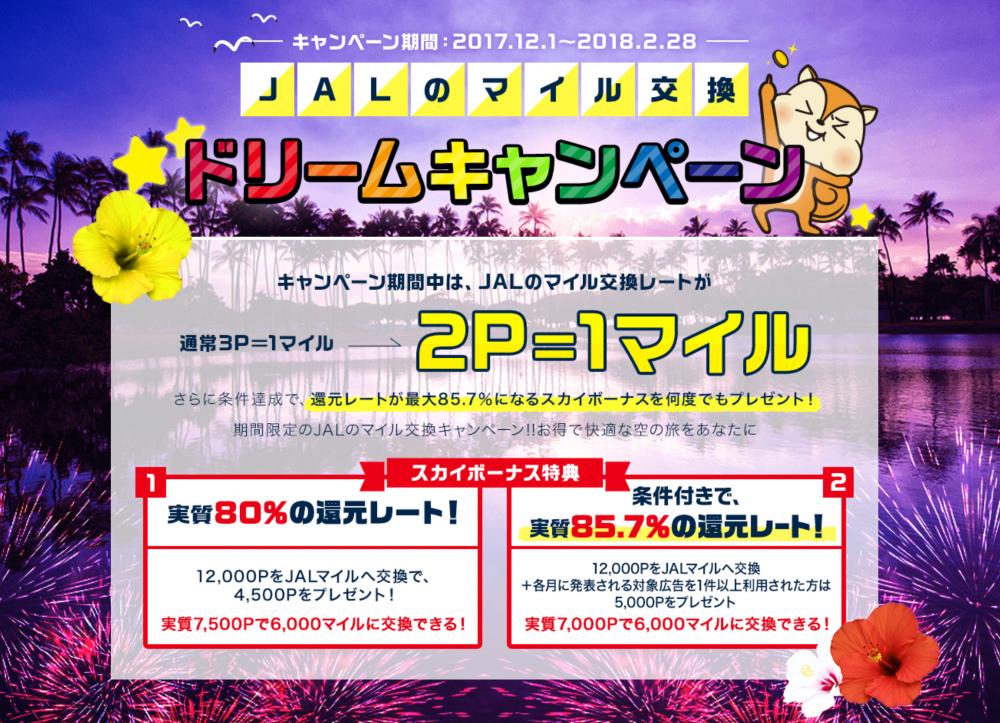 モッピーのJALマイルドリームキャンペーン12月版