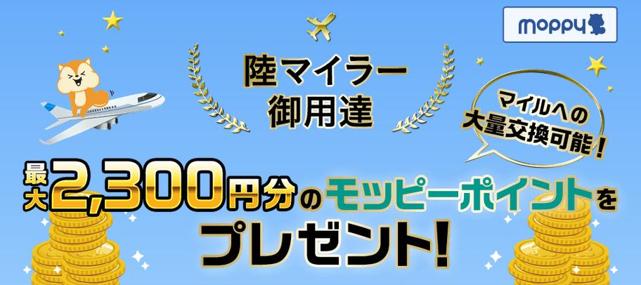モッピー入会キャンペーンで最大2300円獲得