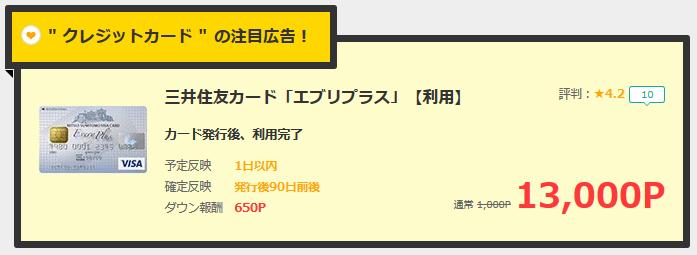 モッピーの三井住友VISAカードエブリプラス案件13,000円