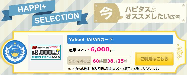 ハピタスのヤフージャパンカード案件6000円