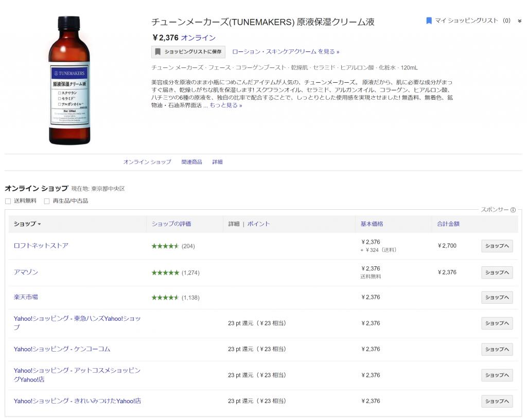原液保湿クリーム液価格表