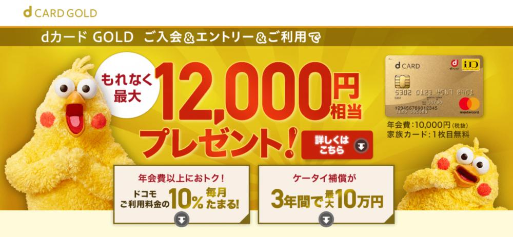 dカードゴールド入会キャンペーン