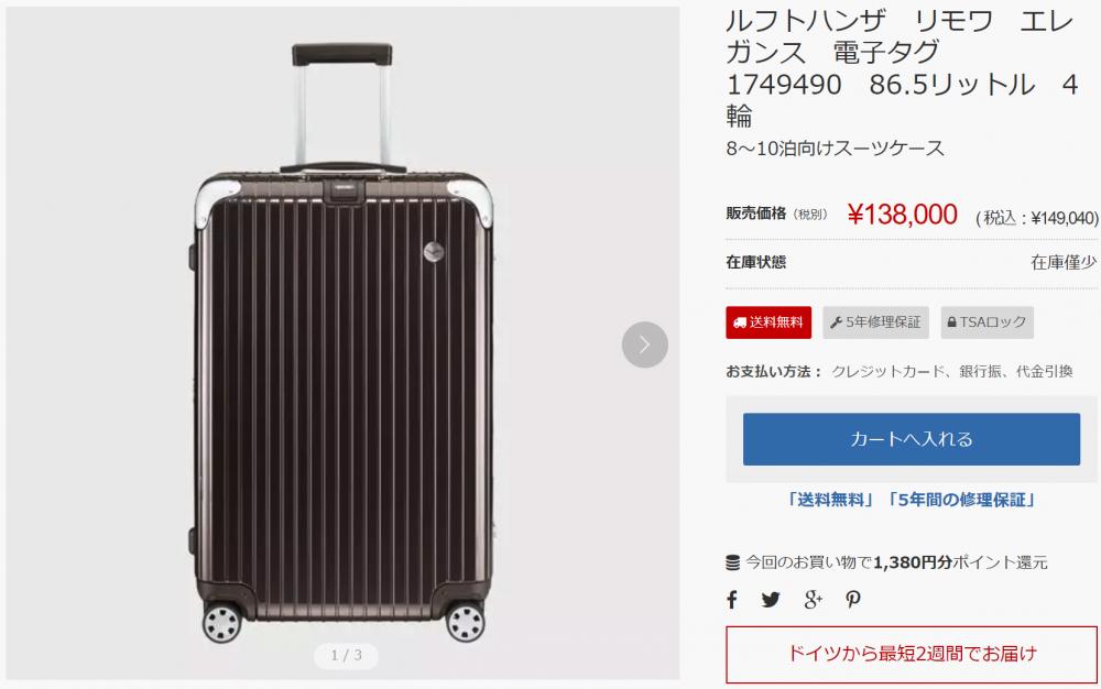 日本国内販売価格