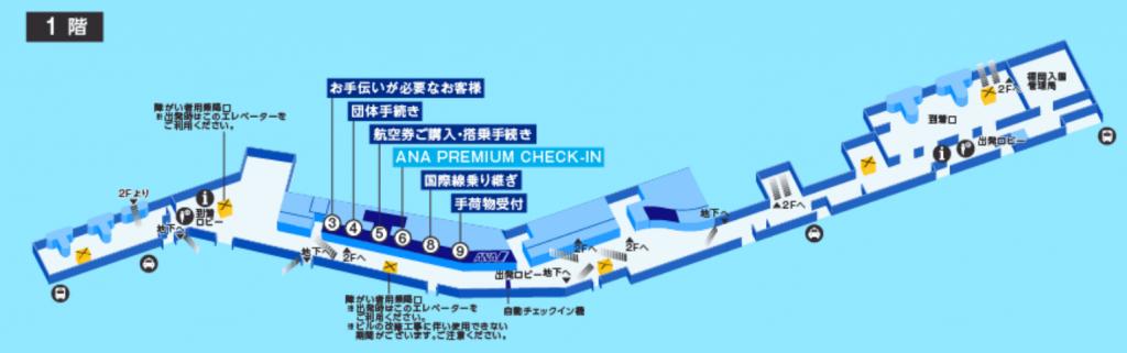福岡空港のANAプレミアムチェックインの場所
