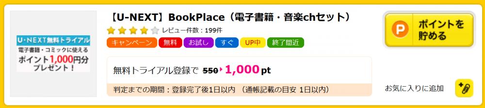 ハピタスのU-NEXT案件1,000円