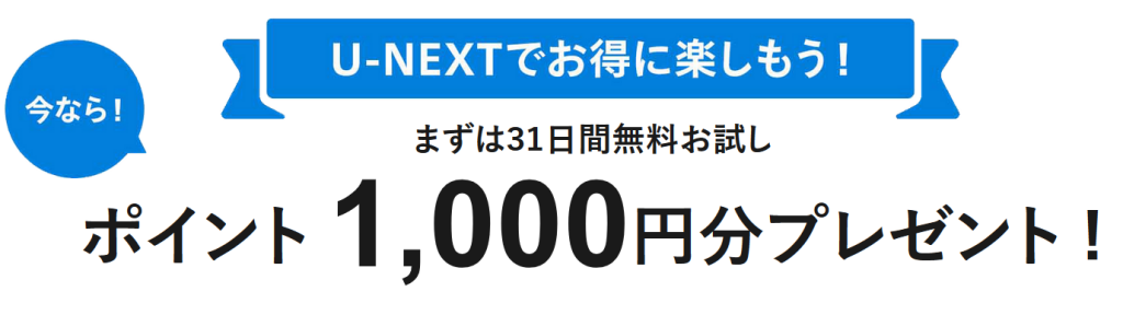 U-NEXT bookplaceの無料トライアルで1,000円分のポイントプレゼント