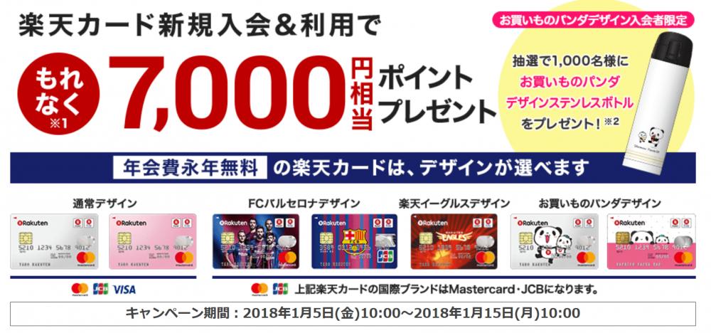 楽天カードの入会キャンペーン7000円