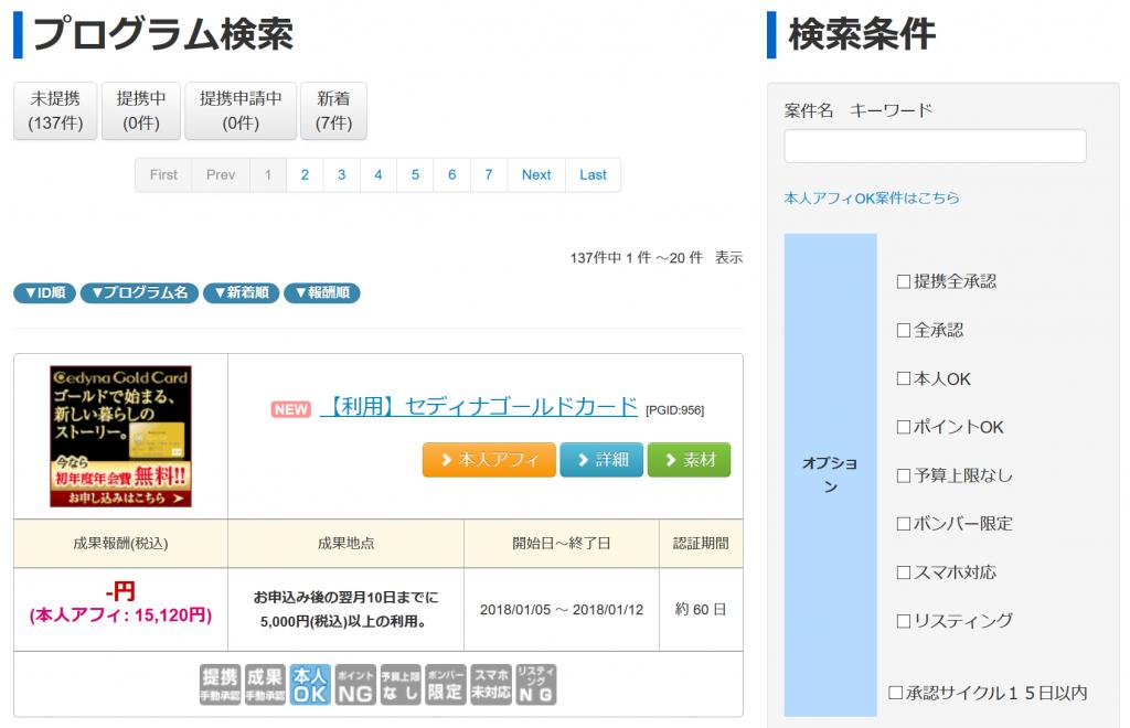 マイボンバーのプログラム検索画面