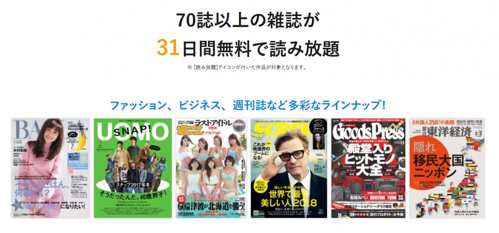 U-NEXT bookplaceなら70誌以上の雑誌が読み放題