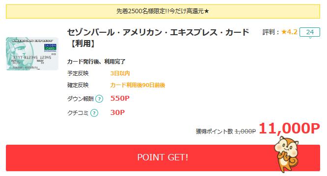 モッピーのセゾンパールアメックス案件11000円