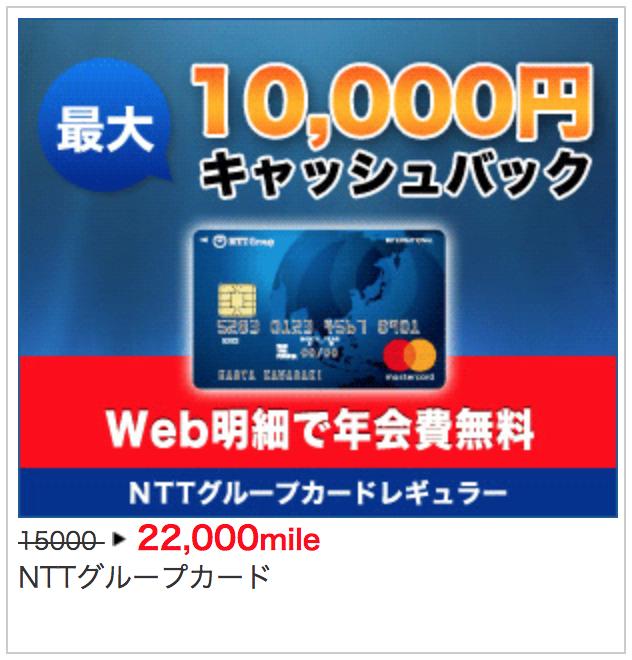 プリンスポイント増量指定広告NTTグループカード